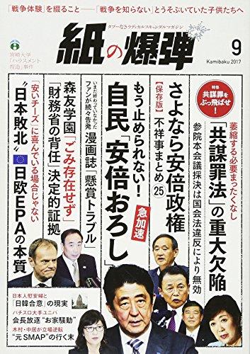 月刊紙の爆弾 2017年 09 月号 [雑誌]