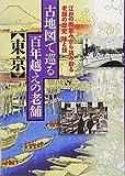 古地図で巡る百年越えの老舗 東京 (単行本)