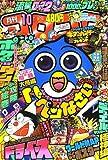 月刊 コロコロコミック 2007年 10月号 [雑誌]