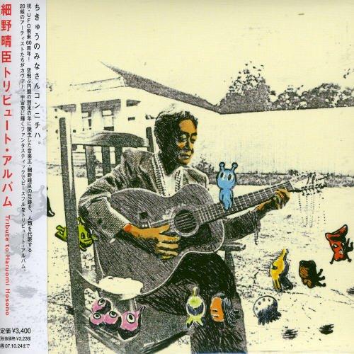 細野晴臣トリビュートアルバム-Tribute to Haruomi Hosono-の詳細を見る