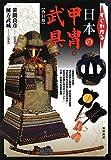 すぐわかる日本の甲冑・武具 改訂版