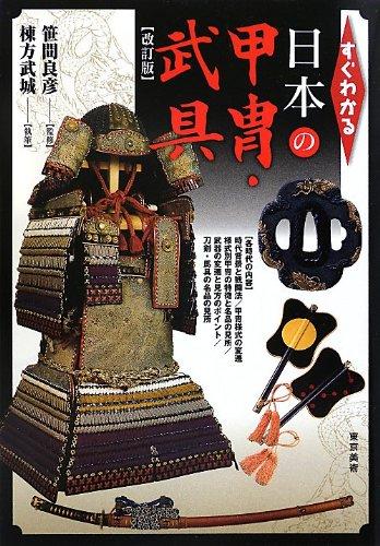 すぐわかる日本の甲冑・武具