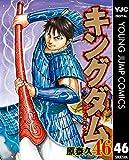 キングダム 46 (ヤングジャンプコミックスDIGITAL)