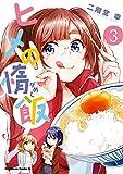 ヒメの惰飯(3) (角川コミックス・エース)