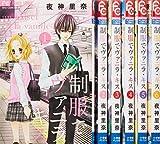 制服でヴァニラ・キス コミック 全6巻完結セット (フラワーコミックス)