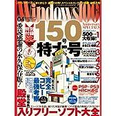 Windows 100% 2011年 04月号 [雑誌]