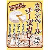 カマンベールチーズカレー 220g