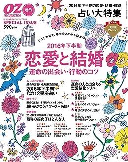 [オズマガジン編集部]のOZmagazineプチ増刊 2016 年 08月号 [雑誌]
