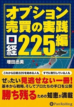 オプション売買の実践 日経225編