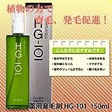 薬用育毛剤「HG-101」