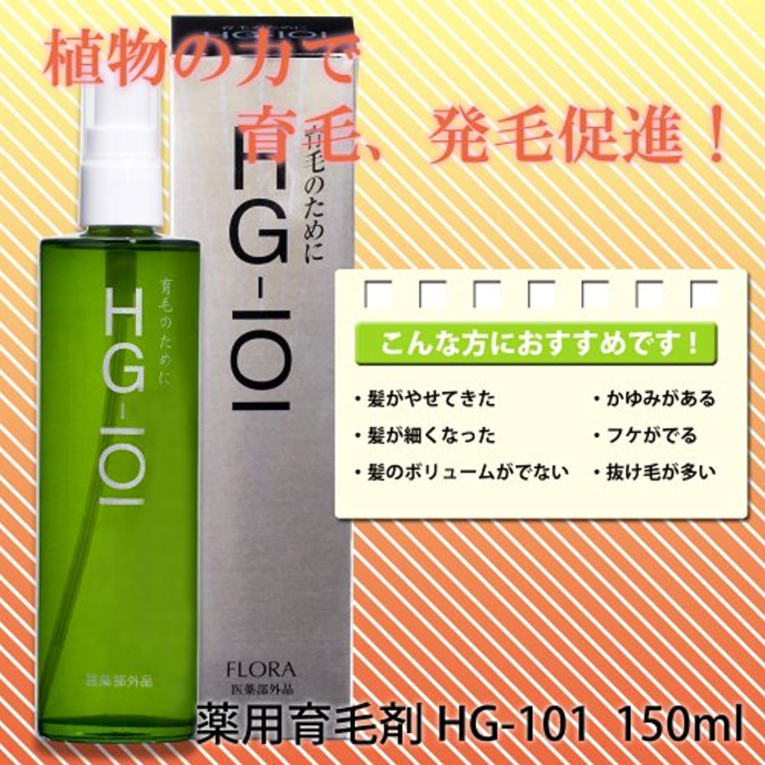 心配するアシスタント続ける薬用育毛剤HG-101 150ml