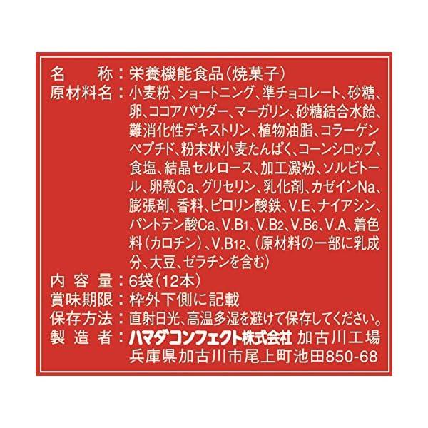 バランスパワー ココア味 6袋(12本入)×5個の紹介画像3
