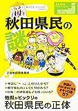 秋田県民の謎 (中経出版)