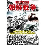 ドキュメント 朝鮮戦争 CCP-914 [DVD]