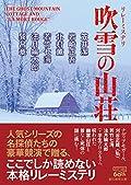 笠井潔/岩崎正吾/北村薫ほか『吹雪の山荘』の表紙画像