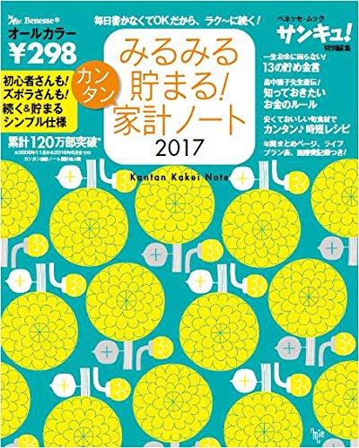 みるみる貯まる!カンタン家計ノート2017 (ベネッセムック)