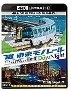 東京モノレール 全線往復 《デイ&ナイト》 [4K・HDR] [Ultra HD ブルーレイ] モノレール浜松町~羽田空港第2ビル 2往復