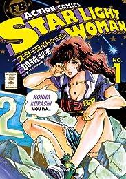 スターライトウーマン : 1 (アクションコミックス)