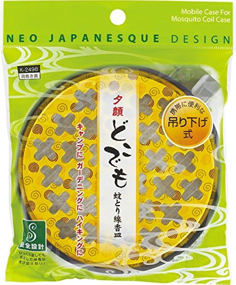 紀陽除虫菊 夕顔どこでも吊り下げ式の蚊とり線香皿 渦巻き黃1個