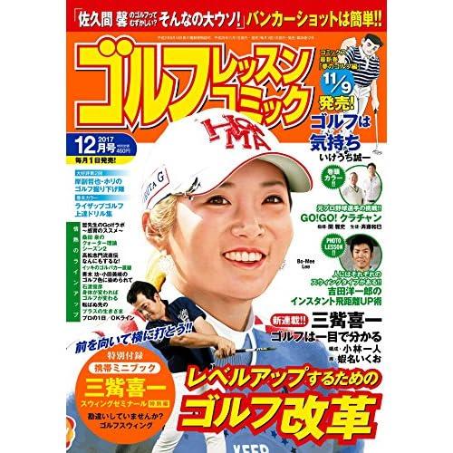 ゴルフレッスンコミック 2017年 12月号 [雑誌]