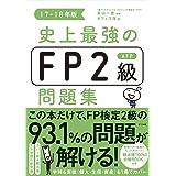 史上最強のFP2級AFP問題集 17-18年版