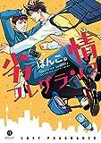 劣情フレグランス【電子配信限定描き下ろし短編付き】 (gateauコミックス)