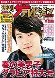 週刊ザテレビジョン PLUS 2018年4月27日号 [雑誌]