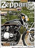 Zeppan BIKES Volume2 (絶版バイクス2) モトメンテナンス12月号増刊 2008年 12月号