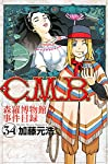 C.M.B.森羅博物館の事件目録(34) (講談社コミックス月刊マガジン)
