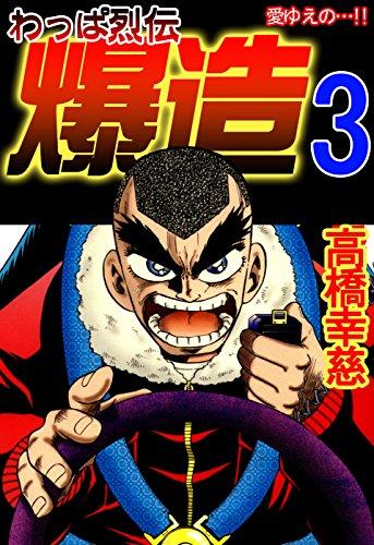 わっぱ烈伝爆造3 (コミックレガ...