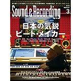 Sound & Recording Magazine (サウンド アンド レコーディング マガジン) 2018年 3月号 [雑誌]
