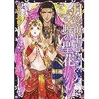 月の帝王と暁の聖花 (ハニー文庫)