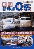 追憶 新幹線0系 (キャンDVDブックス)