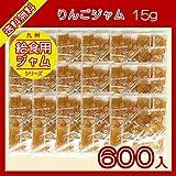 りんごジャム (15g×600袋)