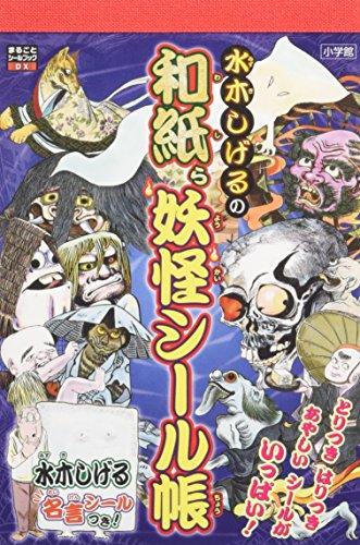 水木しげるの和紙ら妖怪シール帳 (まるごとシールブックDX)