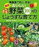 最新 おいしい野菜100種のじょうずな育て方