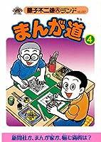 まんが道 (4) (藤子不二雄Aランド (Vol.057))