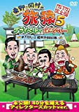 東野・岡村の旅猿5 プライベートでごめんなさい・・・木下プロデュース、軽井沢・BBQの旅 プレミアム完全版 [DVD]