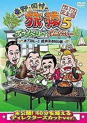 東野・岡村の旅猿 木下プロデュース、軽井沢・BBQの旅