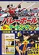 バレーボール 勝つ!テーピングのコツ 目的別完全マニュアル (コツがわかる本!)