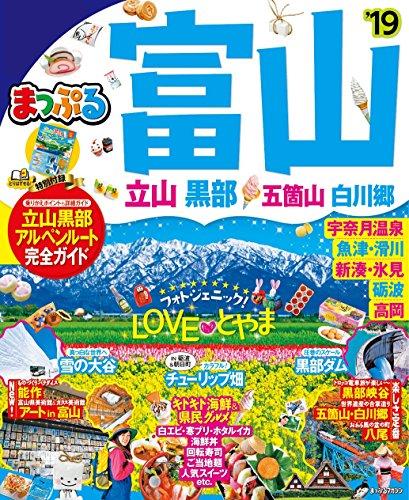 まっぷる 富山 立山・黒部 五箇山・白川郷'19