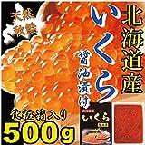 北海道産いくら500g