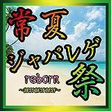 常夏ジャパレゲ祭reborn BEST BEST BEST