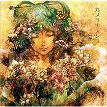 TaNaBaTa/カズラナデシコ [東方Project] 同人CD