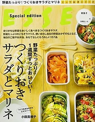 つくりおきサラダとマリネ (別冊ESSE とっておきシリーズ)
