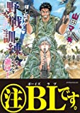 嬉し恥ずかし・野戦訓練―オレのバルカンで逝け! (ダイヤモンドコミックス)