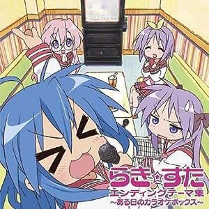TVアニメ『らき☆すた』EDテーマエンディングテーマ集〜ある日のカラオケボックス〜