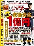 日経マネー(ニッケイマネー)2017年1月号