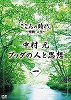 こころの時代 ~宗教・人生~ 中村 元 ブッダの人と思想  第一巻 [DVD]