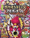 ポケモンアルティメット3弾攻略 2015年 09 月号 [雑誌]: てれびくん 増刊